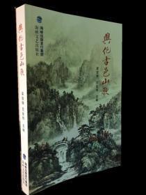 兴化古邑山歌(莆田)