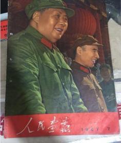 人民画报1967,7