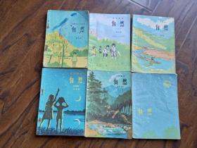 八十年代小学自然课本全套