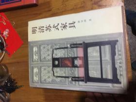 明清苏式家具  16开精装本画册