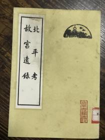 北平考故宫遗录