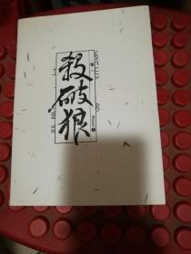杀破狼【卷一、二、三】初版