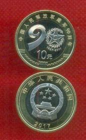 2017年中国人民解放军建军90周年纪念