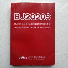 BJ2020S/BJ2020S系列4X4轻型越野汽车零件目录