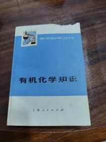青年自学丛书 有机化学知识 1976年一版一印