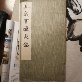 九成宫醴泉铭 文物出版社 1976