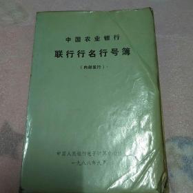 中国农业银行 联行行名行号簿