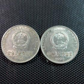 牡丹一元,一元硬币(1992、1993年)2枚合售