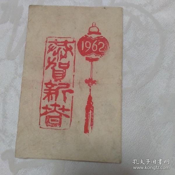 恭贺新春(1962年)