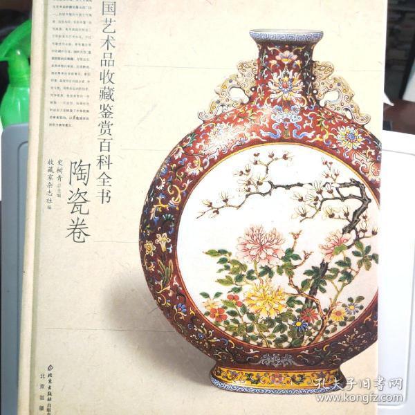 中国艺术品收藏鉴赏百科全书(陶瓷卷)