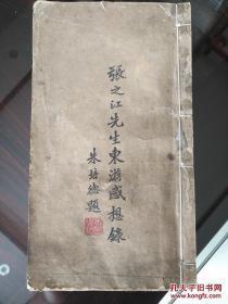 张之江先生东游感想录