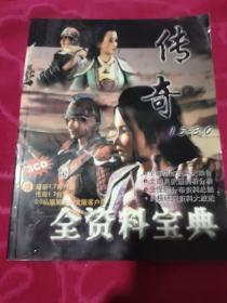 传奇 1·5-3·0全资料宝典(无cd)