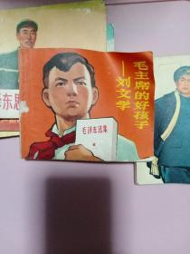 毛主席的好孩子——刘文学(连环画)一版一印