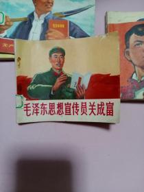毛泽东思想宣传员关成富 连环画(一版一印)