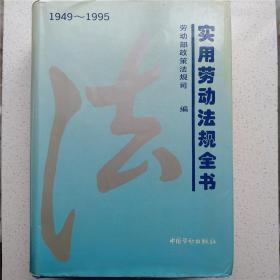 实用劳动法规全书1949-1995