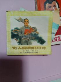 """文革连环画:为人民鞠躬尽瘁 [记""""一不怕苦,二不怕死""""的共产主义战士杨水才同志的光辉事迹]"""