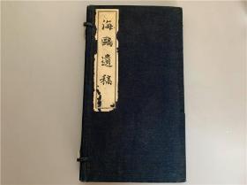 """日本现代汉诗集《海鸥遗稿》1函1册全,扉页有""""赐天览""""红章,出生于汉学者家庭,师从安积艮斋,藩校教官,致力王事,且不废吟哦,1928年铅印版。"""