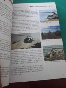 最新军备我知道·垂直极限:直升机.