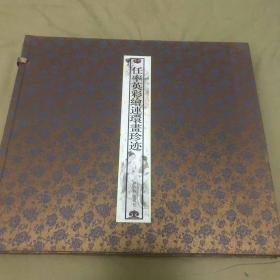 三希堂线装装典藏系列:任率英彩绘连环画珍迹(繁体竖排版)