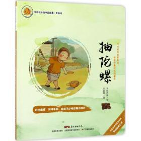 写给孩子的中国故事:老游戏·抽陀螺