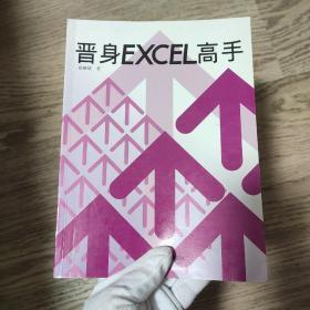晋身Excel高手