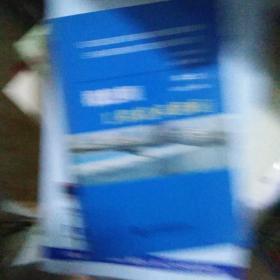 橡胶坝工程技术指南(第2版)(高本虎签名本)【111号