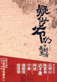 全新正版图书 疑似爷们的美好生活 白天光 九州出版社 9787510801525 易呈图书专营店