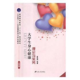 全新正版图书 大学生身心健康理论与实务 张海涛编著 江苏大学出版社 9787568407311 蓝生文化