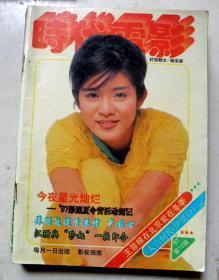 时代电影【1997-10期】