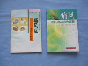 痛风症治疗与护理、通风的防治与自我保健【两本合售;9品;见图】