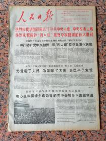 人民日报2483、1976年10月23日,规格4开6版.9品