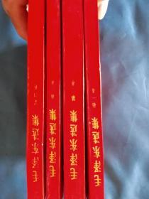 《毛泽东选集》(1-4)四册合售。第四卷后有少量水渍。