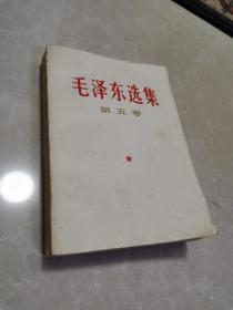 毛泽东选集第五卷(内页平整干净无涂画)