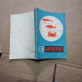 海味菜肴烹调法(1986年版)