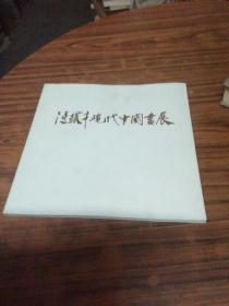 冯骥才现代中国画展(1994年)日文原版