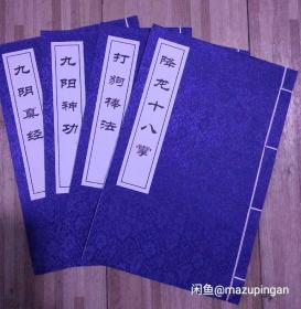《九阴真经》等4册