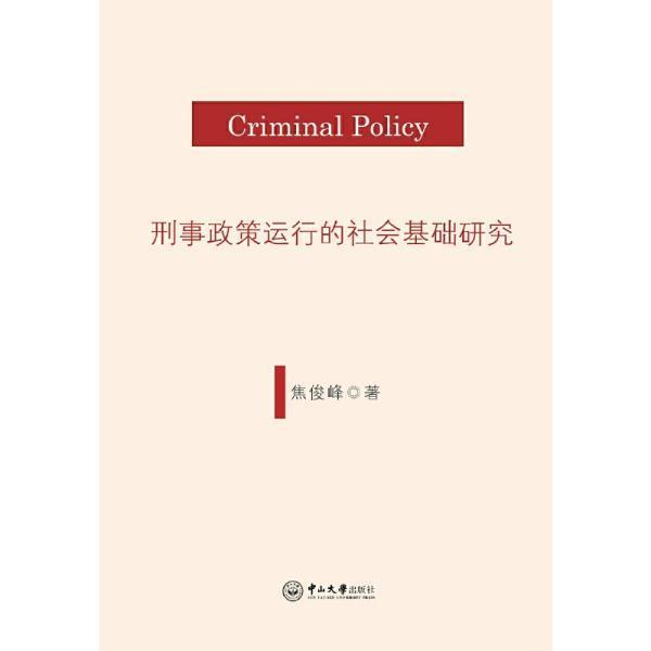 刑事政策运行的社会基础研究