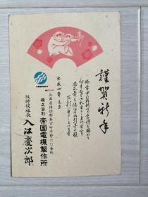 《日本平成四年元旦有奖贺卡1张》