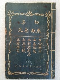 初集戏曲汇考第三册(巾箱本),内含五个剧目,民国(1912~1948) 一版一印