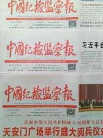 中国纪检监察报2019年9月30日,10月1日,10月2日,3日共24版全。