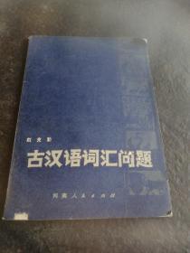 古汉语词汇问题