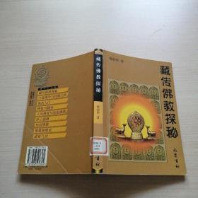 藏传佛教探秘(馆藏,品佳)