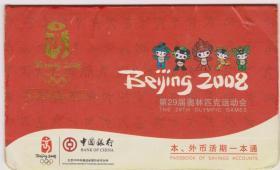 2008奥运存折(已使用)