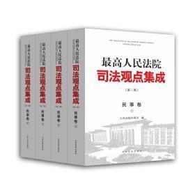 最高人民法院司法观点集成 第三版(民事卷)(套装全四册)