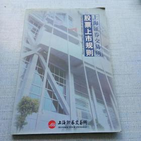 上海证券交易所股票上市规则 [B----3]
