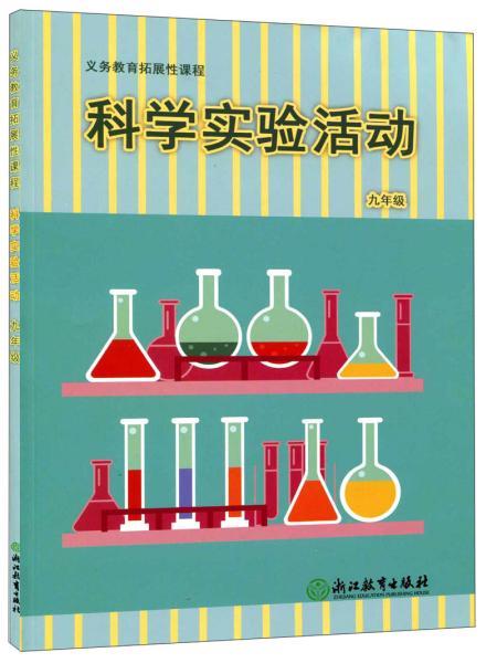 科学实验活动(九年级)/义教拓展性课程