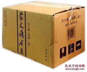 蒙文通全集(全6册)