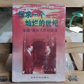 探求一个灿烂的世纪:金庸/池田大作对话录