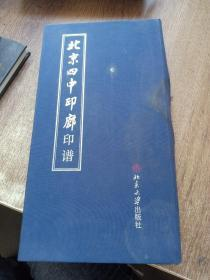 北京四中印廊印谱