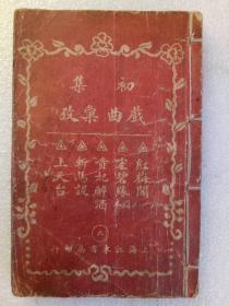 初集戏曲汇考第六册(巾箱本)  内含五个剧目 民国(1912~1948)  一版一印